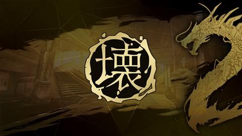 Antiques secrets chinois