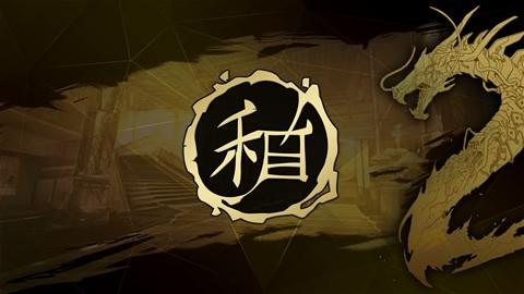 Maître de la Voie du Wang